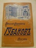 1904 Красочный Каталог Губанова