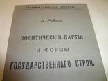 1906 Политические партии и формы государственного строя