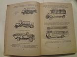 1932 Українська книжка про автомобіль Київ