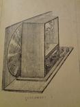 1937 Ранняя книга про Телевизор