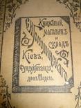 1893 Ушинский для детей с рекламой украинских книг