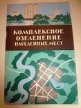 1964 Озеленение городов для Украины Киевское издание