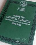 Каталог Монеты Страны Советов юбилейные и памятные 1965-1991 г.