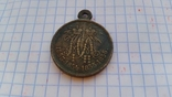 "Медаль ""В память войны 1853-1856"" за крымскую войну"