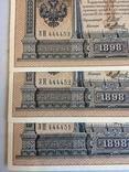 Один рубль 1898 г. 3 шт.