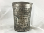 Кидушный стакан из серебра 1821 год