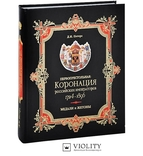 Первопрестольная: Коронация российских императоров. 1724-1896. Медали и жетоны.