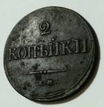 2 копейки 1838 год. ЕМ .