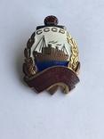 Знак Почетному работнику морского флота СССР №12300