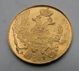 5 рублей 1842 года