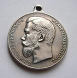 "Медаль ""За усердие"", Николай II, серебро (№2)."