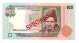 100 гривен 1996 год. Ющенко Зразок