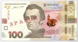 100 гривен 2014 год. Гонтарева Зразок