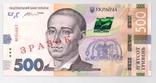 500 гривен 2015 год. Гонтарева Зразок