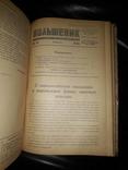 1946 Большевик за полгода (13-24)