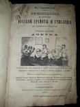 1872 Руководство к изучению грамоты
