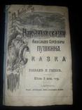 1873 Сказка о рыбаке и рыбке