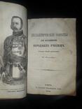 1866 Киев Очерк педагогики