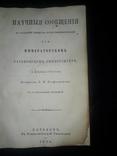 1875 Научные сообщения Лубенский уезд