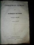 1861 Руководство к чтению и письму