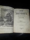 1871 Мирской вестник
