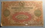 5 миллионов рублей. Азербайджан. 1923.