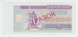 20 000 карбованців 1993 Зразок