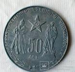 Медаль настольная 50 лет военкоматам СССР, фото №2