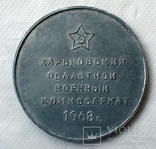 Медаль настольная 50 лет военкоматам СССР, фото №3