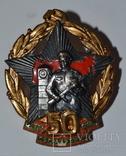 50 лет погран войск СССР photo 1