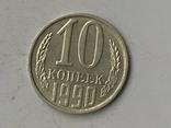 10 копеек 1990 с буквой М