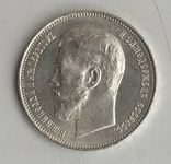50 копеек 1914 года R
