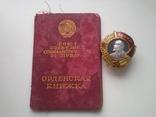 Орден Ленина винтовой мондвор с доком photo 1