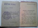 Орден Ленина винтовой мондвор с доком photo 8