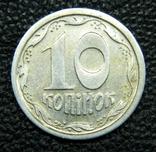 10 копійок 1996 1ГАм срібло