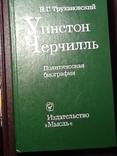 В.Г.Трухановский Уинстон Черчилль, фото №2