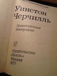 В.Г.Трухановский Уинстон Черчилль, фото №4