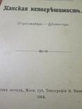 Папская непогрешимость. 1914 год ., фото №6