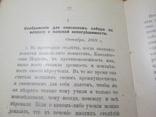 Папская непогрешимость. 1914 год ., фото №8
