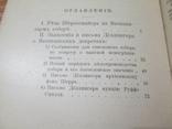 Папская непогрешимость. 1914 год ., фото №12
