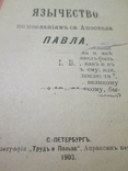 Язычество по посланиям Св. Апостола Павла. 1903 год ., фото №6