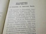 Язычество по посланиям Св. Апостола Павла. 1903 год ., фото №8