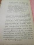 Язычество по посланиям Св. Апостола Павла. 1903 год ., фото №13