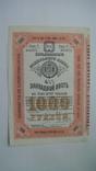 Харьков земельный банк закладной лист 1000 руб.1898