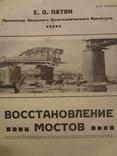 1924 Киев Политех Патон восстановление мостов photo 1