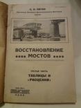 1924 Киев Политех Патон восстановление мостов photo 2