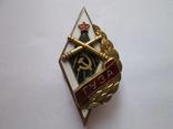 Ромб ГУЗА - Горьковское Училище Зенитной Артиллерии photo 1