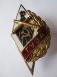 Ромб ГУЗА - Горьковское Училище Зенитной Артиллерии photo 6