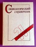 Книга *Социологический справочник*. Киев. 1990 год., фото №2