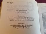 Книга *Социологический справочник*. Киев. 1990 год., фото №3